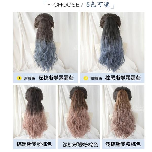 超美~ 升級款漸變時尚捲髪馬尾 新耐熱假髮 長度53公分【MF560】
