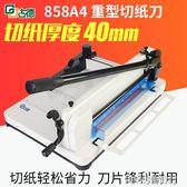 858A4重型切紙刀裁紙刀 可切4厘米400張加厚厚層切紙機裁紙機手動裁切刀大型切書機切紙機YDL