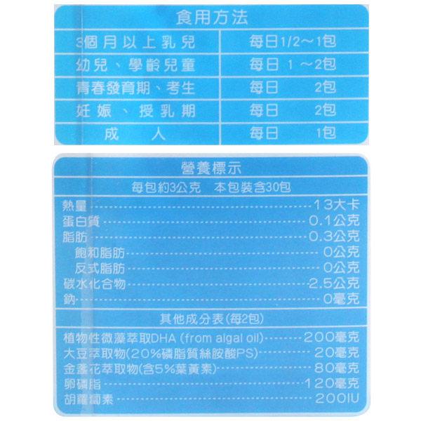 維適壯 植物性專利微藻(顆粒) 3gx30包【新高橋藥妝】