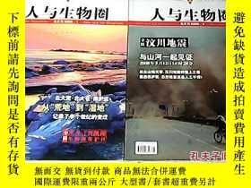 二手書博民逛書店人與生物圈罕見2008(1,4專輯汶川地震)10192 (主編)