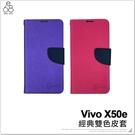 Vivo X50e 雙色經典手機皮套 手機殼 保護殼 簡約 素色 皮套 卡片收納 翻蓋 防摔 支架 皮套