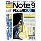 Samsung Galaxy Note9...