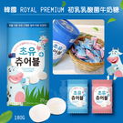 韓國 ROYAL PREMIUM初乳乳酸菌牛奶糖180g