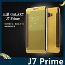 三星 Galaxy J7 Prime 半...