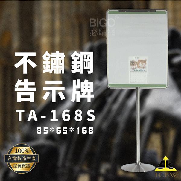 【台灣原廠】TA-168S 不鏽鋼告示牌 標示架/菜單架/告示架/招牌/餐廳/銀行/飯店/公共場所/現貨供應