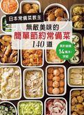 (二手書)日本常備菜教主:無敵美味的簡單節約常備菜140道:累計銷售突破14萬本!..