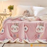 毛毯被子加厚冬季保暖珊瑚絨床單法蘭絨毯子【小橘子】