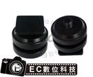 【EC數位】螢幕轉接座 熱靴螺絲 用於改裝 LED 太陽燈攝影機 雲台 攝影燈的工具