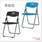 【水晶晶家具】玉玲瓏電鍍塑鋼折合椅~~雙色可選 YT087-21