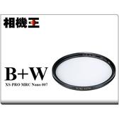 ★相機王★B+W XS-Pro 007 Clear MRC 純淨濾鏡超薄高硬度奈米鍍膜 95mm 捷新公司貨