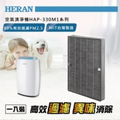 HERAN禾聯 空氣清淨機濾網 HAP-330M1系列