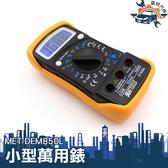 『儀特汽修』小型液晶萬用電錶電流電表二極體通斷電阻數據保持電壓電錶大螢幕背光