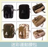 戶外迷彩運動腰包 登山包 探險包 皮帶手機包 皮帶 手機包 收納包 小包 包包 腰包 霹靂包