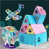 拼裝玩具二代磁力片積木1-2-3-6-10周歲男孩女孩益智磁鐵拼裝寶寶兒童玩具 QG11128『Bad boy時尚』