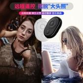 藍芽自拍遙控器蘋果安卓手機通用遠程自拍迷你拍照按鈕 優尚良品