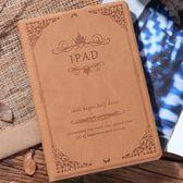優惠兩天-蘋果ipadair2保護套時尚4迷你mini2平板