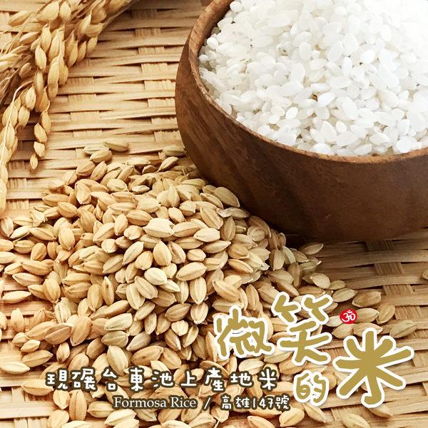 現碾台東池上產地米|微笑的米,稻穀1KG,高雄147號米種