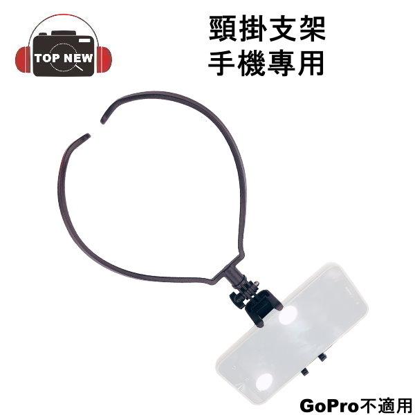 頸掛支架 GP-600-BK 第一人稱視角 開箱 生活紀錄 角度 手機專用