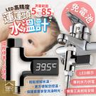 高精度蓮蓬頭LED水溫計 免電池水力發電測溫儀 寶寶洗澡溫度計水溫儀【BF0307】《約翰家庭百貨