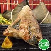 【南紡購物中心】【陳媽媽】全素巴掌南瓜肉粽/素粽(30顆)