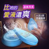潤滑液 情趣用品 雷霆-蘆薈水性潤滑液(藍色快感鐵盒組)輕巧型 ※雙12隱密出貨※