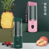 榨汁機榨汁機家用果汁迷你小型榨汁杯電動便攜式炸水果機充電 快速出貨