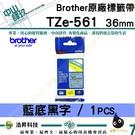 Brother TZe-561 護貝標籤帶 ( 36mm 藍底黑字 )