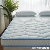 床墊軟墊加厚1.5m海綿墊家用乳膠記憶棉單人1.2米8宿舍榻榻米墊子ATF 美好生活