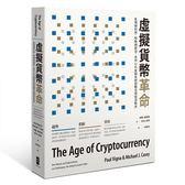 虛擬貨幣革命:區塊鏈科技,物聯網經濟,去中心化金融系統挑戰全球經濟秩序(二版..