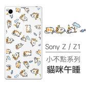 [SONY Z / Z1] 小不點系列 客製化手機殼 貓咪 馬莉兄弟 Running Man 劉在錫 宋智孝 李光洙 金鐘國