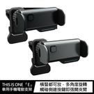 【愛瘋潮】 THIS IS ONE 「E」 車用手機電動支架 手機架 支撐架
