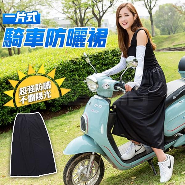 防曬裙 防走光裙 機車裙 一片式 遮陽裙 魔鬼氈 圍裙 長裙 機車圍裙 紫外線 透氣 防晒 曬傷 抗UV