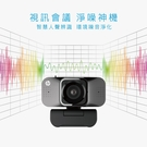 預計6月底到貨 降噪視訊攝影機/w500/USB隨插即用/1080p/HP惠普/運費另計/H&D東稻家居