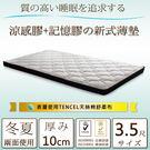 床墊【UHO】Kailisi卡莉絲名床~ 複合式3.5尺單人雙線涼感記憶薄墊 免運費