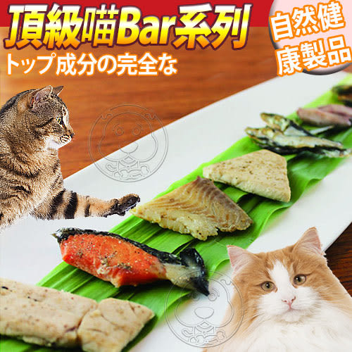 【培菓平價寵物網】 T.N.A.》全貓頂級悠遊喵Bar系列-20g*4包