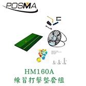 POSMA 高爾夫 練習打擊墊 (60 CM X 30 CM) 套組 HM160A