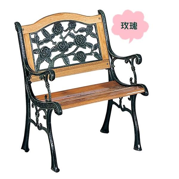 【水晶晶家具】玫瑰鑄鐵62cm單人公園椅~~另有向日葵款 BL8801-5
