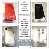 【拆封福利品】Xiaomi 紅米 Note 5 5.99吋 3G/32G 4000mAh 1300萬畫素柔光自拍 AI人臉解鎖 智慧型手機