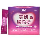 永信HAC - 美妍膠原粉(30包/盒)