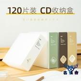 CD專輯收納盒架盒包光碟光盤碟片游戲盤收納簡約【古怪舍】