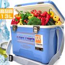 保溫箱保冰袋保鮮袋保溫袋擺攤休閒汽車露營台灣製造13L冰桶13公升冰桶行動冰箱保溫桶哪裡買