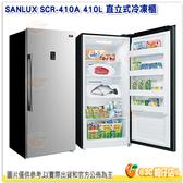 含運含基本安裝 台灣三洋 SANLUX SCR-410A 410L 直立式冷凍櫃 公司貨 自動除霜 多段控溫 節能 抗菌