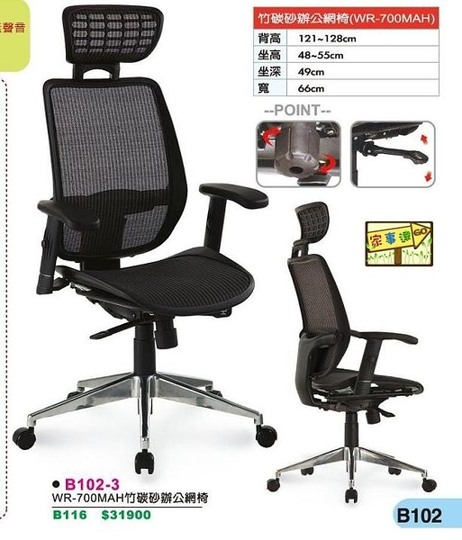 [ 家事達 ]DF-B102--3 高級竹碳砂辦公網椅-黑 特價 已組裝 辦公椅 電腦椅