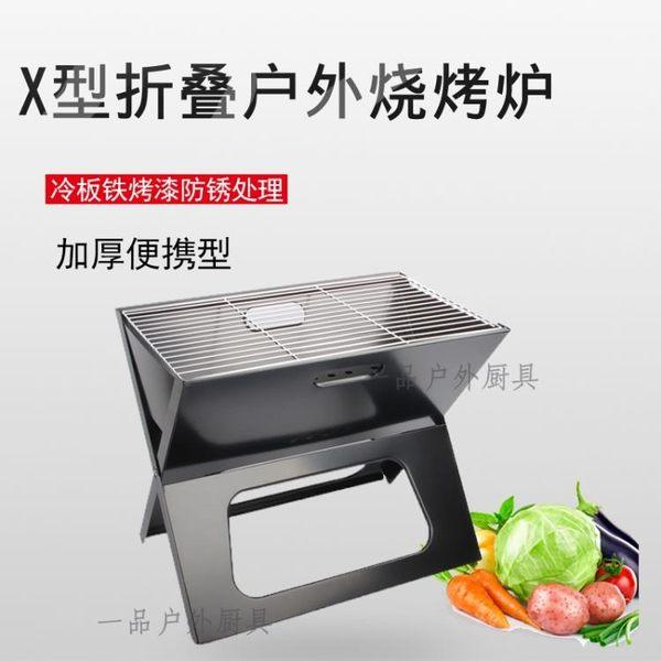便攜式加厚X型折疊戶外燒烤爐 大號燒烤架子 家用木炭烤肉爐 IGO