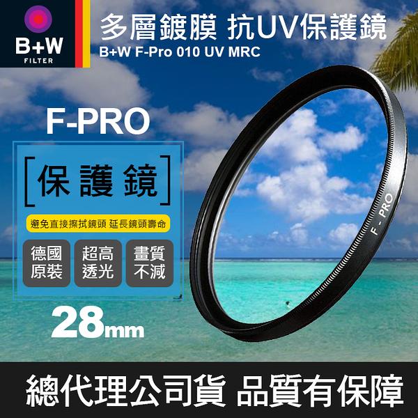 【保護鏡】B+W 28mm F-PRO UV 010 銀框 多層鍍膜 MRC 濾鏡 鏡片 德國原裝 彩宣公司貨