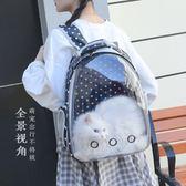 寵物包全透明遛貓包外出便攜太空艙貓咪狗狗雙肩包透氣背包貓籠子