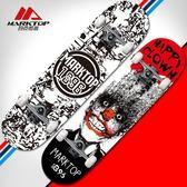 瑪克拓普專業四輪滑板初學者成人青少年兒童男女生代步雙翹滑板車CY『新佰數位屋』