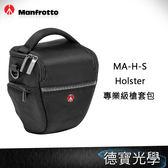 ▶雙11折300 Manfrotto Holster S MB MA-H-S 專業級槍套包 S 正成總代理公司貨 相機包 送抽獎券