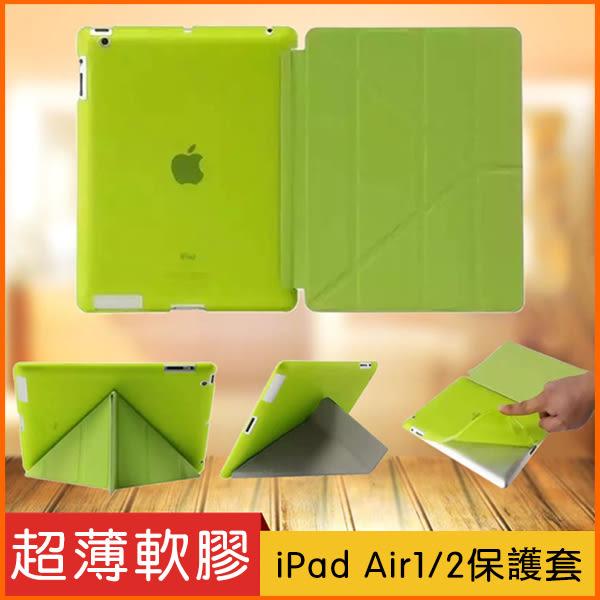 ipad Air2保護套 超薄ipad4皮套蘋果mini2軟矽膠套mini4全包防摔殼 多折式平板皮套 【極品e世代】