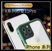【萌萌噠】iPhone X XR Xs Max 秒變蘋果11 雙面萬磁王 磁吸玻璃保護殼 全包防摔透明硬殼 手機殼